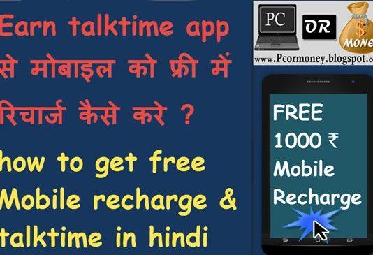 earn talktime app se mobile free me recharge kaise kar sakte hai, earn talktime app kya hai, how to get free recharge of mobile, free me mobile recharge kaise kare in hindi