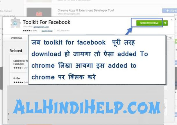 facebook group se one click me- eave kaise kare