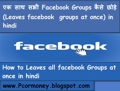 facebook ke sabhi group ko ek sath kaise chhode how to leave all facebook group at once in hindi