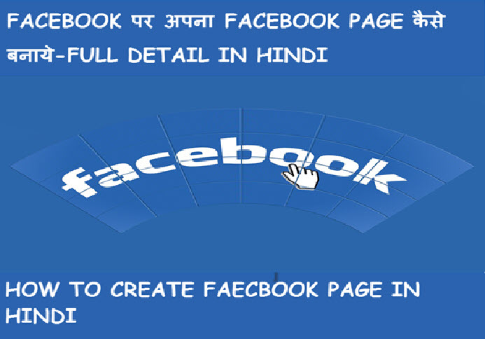 facebook page kaise banaye step by step jane
