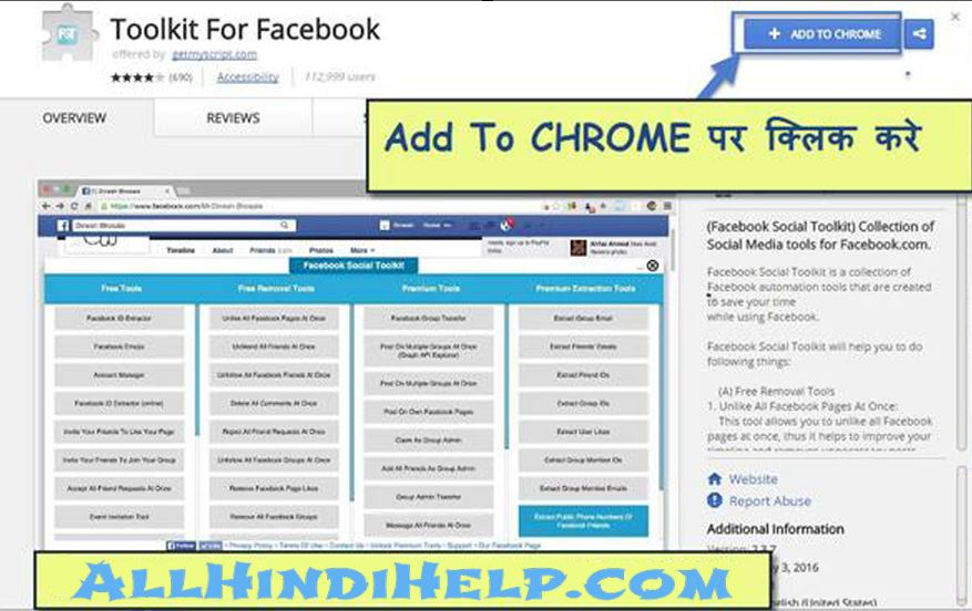 facebook-toolkit-kya-hai-aur-kaise-use-kare