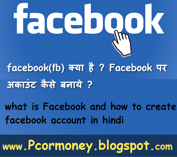 facebook fb kya hai facebook account id kaise banaye in hindi, what is facebook and how to create facebook account in hindi