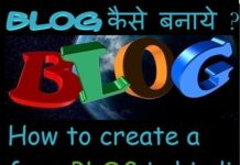 how to craeate a free blog, blog kaise banaye, blog ki puri jankari hindi me