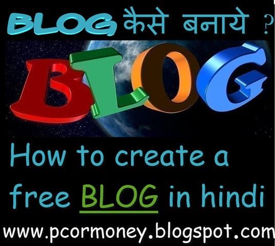 how to craeate a free blog, blog kaise banaye, blog ki puri jankari hindi me