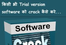 kisi bhi Trial version software ko crack kaise kare full detail in hindi, how to crack any trial version softare in hindi