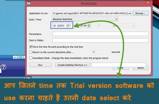 kisi bhi Trial version software ko full activate kaise kare-puri jankari hindi me