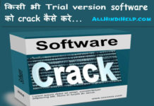 kisi bhi trial version software ko crack kaise kare in hindi