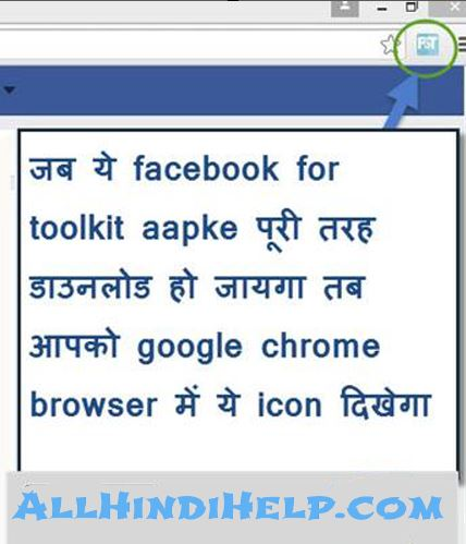 now-facebook-toolkit-successfully-added-in-your-browser