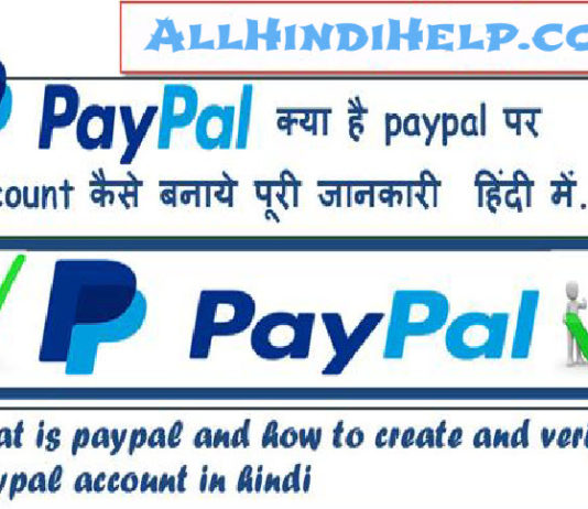 paypal account kaise banaye aur verify kare