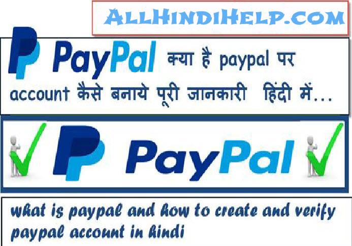 paypal account kaise banaye aur verify kare