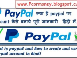 paypal kya hai or paypal par verified account kaise banaye in hindi, what is paypal and how to create and verify paypal account in hindi