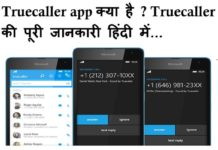 truecaller app kya hai, what is truecaller, truecaller full detail in hindi