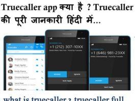 truecaller app kya hai, what is truecaller, truecaller full detail in hindi