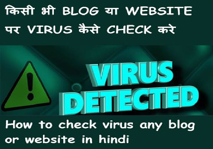 website me virus check kaise kare puri jankari hindi me