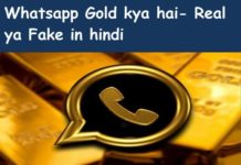 whatsapp Gold kya hai Real ya fake in hindi, Whatsapp Gold ki puri jankari full detail in hindi