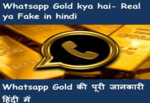 whatsapp-gold-kya-hai-puri-jankari-hindi-me