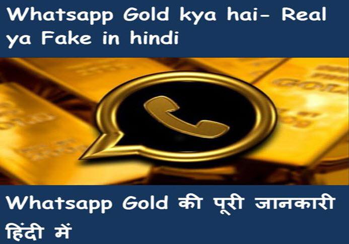whatsapp-gold-kya-hai-puri-jankari-hindi-me