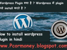 wordpress me plugin kaise install kare how to install wordpress plugin in hindi