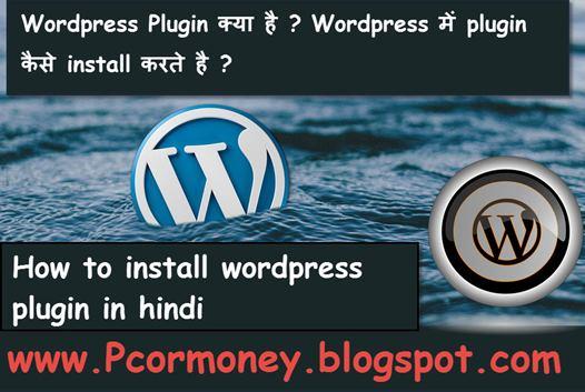 wordpress me plugin kaise install kare how to install wordpress plugin in hindi