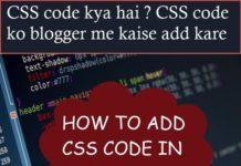 CSS code kya hai iss code ko blogger me kaise add kare