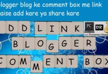 blogger blog ke comment box me link kaise add kare ya share kare
