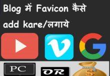 blogger blog me favicon kaise add kare