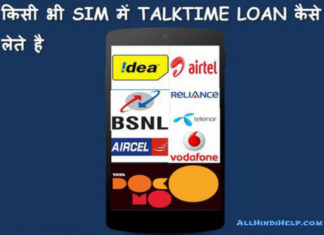 sim card me talk time loan kaise- ete hai full- nformation in hindi