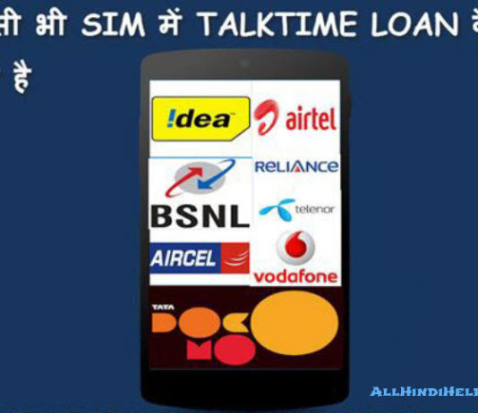 sim card me talk time loan kaise- ete hai full- nformation in hindi