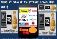 talk time loan kaise lete hai kisi bhi sim card me