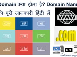Domain-kya-hai-domain-kipuri-jankarfi-hindi-me-pcormoney