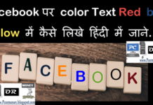 Facebook par color text red blue yellow me kaise likhe hindi me jane