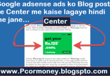 Google-adsense-ke-ads-blog-ki-post-ke-center-me-kaise-lagaye-hindi-me-jane
