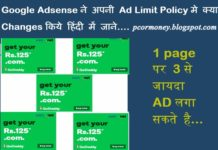 Google adsense ne apni ad limit policy me kya changes kiye hindi me jane