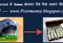 Internet se game khelkar paise kaise kamaye full detail hindi