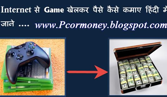 Internet se game khelkar paise kaise kamaye full detail hindi