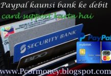 PAYPAL india me kaunsi bank ke debit card support karta hai