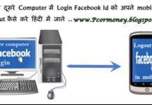 apni dusre computer me login Facebook Id ko apne mobile se logout kaise kare hindi me jane