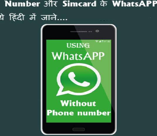 bina number aur sim card ke whatsapp kaise chalaye use kare