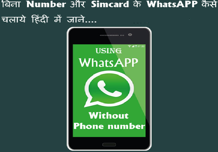 bina number aur sim card ke whatsapp kaise chalaye use kare
