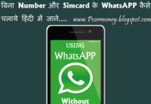 bina number or simcard ke whatsapp kaise chalaye ya use kare
