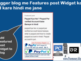 blog-me-fetured-post-widget-kaise-add-kare-hindi-me-jane