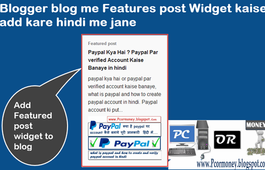blog-me-fetured-post-widget-kaise-add-kare-hindi-me-jane