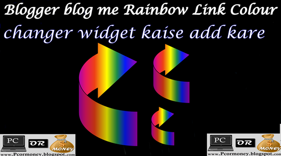 blogger-blog-me-link-colour-changer-widget-kaise-add-kare-lagaye