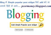 blogger-blog-me-simple-popular-post-widget-kaise-add-kare-lagaye-hindi-me-jane