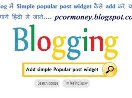 blogger-blog-me-simple-popular-post-widget-kaise-add-kare-lagaye-hindi-me-jane