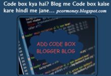 code box kya hai code box ko blogger blog me kaise add kare hindi me jane