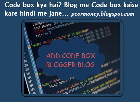 code box kya hai code box ko blogger blog me kaise add kare hindi me jane