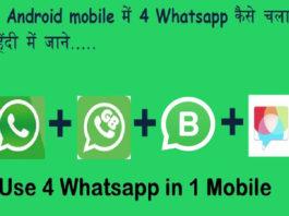 ek mobile me 4 whatsapp kaise chalaye use kare