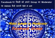 facebook group me kisi ko admin kaise banaye remove kaise kare