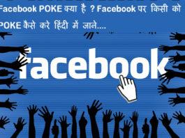 facebook poke kya hai facebook par kisi ko poke kaise kare